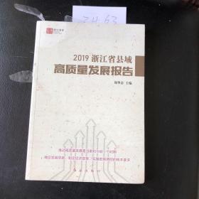 2019浙江省县域 高质量发展报告。