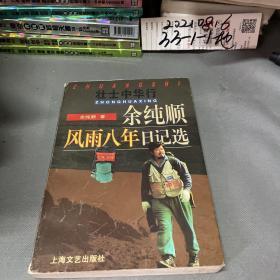 余纯顺风雨八年日记选:壮士中华行