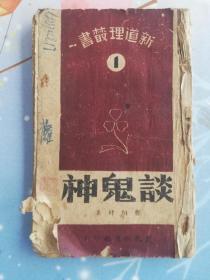 民国红色文献  1946年文化供应社印行  曹伯韩  新道理丛书   谈鬼神    缺1张2面  封底,出版页,