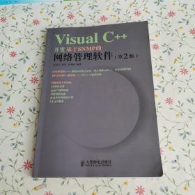 VisualC++开发基于SNMP的网络管理软件(第2版)