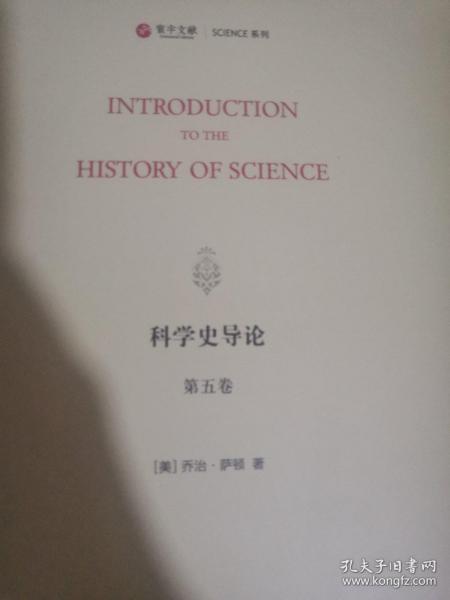 科学史导论