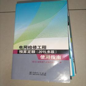 电网检修工程预算定额(2015年版)使用指南