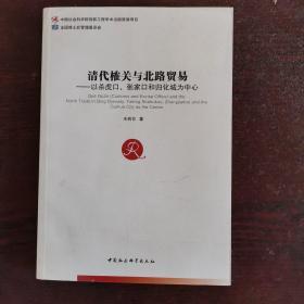 中国社会科学院创新工程学术出版资助项目·清代榷关与北路贸易:以杀虎口、张家口和归化城为中心