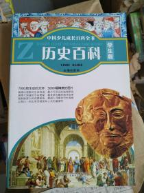 中国少年儿童百科全书:学生版.历史百科