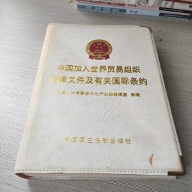 中国加入世界贸易组织法律文件及有关国际约