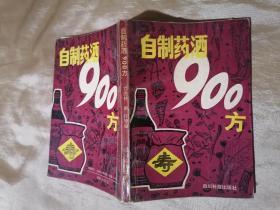 自治药酒9000方
