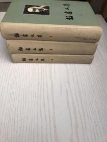 韬奋文集 全三册