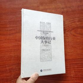 中国保险行业大事记(2016)塑封未拆