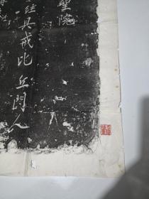近代手工拓印,南宋 (金)《济公和尚塔铭》拓片拓本纸尺寸44*99CM.济公和尚塔铭。此塔铭,出河北正定资圣院。有藏家印鉴。