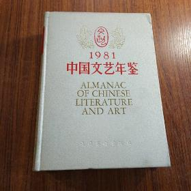 1981中国文艺年鉴