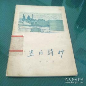 """【50年代老版】《玉门诗抄》收录""""月牙泉""""等著名短诗"""