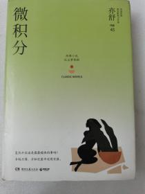 """微积分:亦舒作品""""红尘梦影辑"""""""