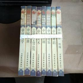 中国文化艺术丛书(8册合售)