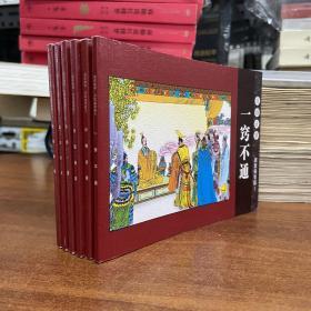 品见图丨 中国小学生连环画 第一辑 成语故事·启发益智篇(一、二、三、四、五、六)共6小册