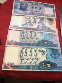 人民币样币(四张)