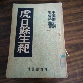 现中国的两种社会~东北书店(1949年3月初版、品好)