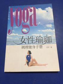 女性瑜伽调理健康手册(无盘)
