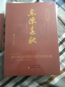 东陈春秋(没开包)