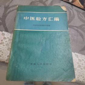 中医验方汇编(外品如图,内页干净无笔迹无水渍,8品左右)