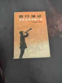 西行漫记(原名红星照耀中国)一版一印
