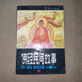 佛经民间故事绘图本
