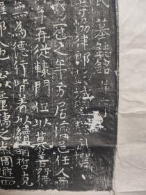 唐贞元年间兰兴雍与夫人王氏合葬墓志铭拓片 见方44cm价160,清库所得孤品