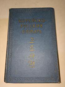 朝鲜语丶汉语丶俄语对照词语词汇辞典  精装 题目见图