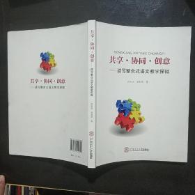 共享·协同·创意 : 读写整合式语文教学探微
