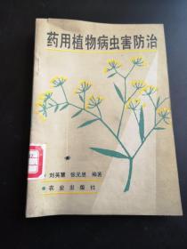 药用植物病虫害防治(馆藏书)