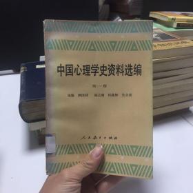 中国心理学史资料选编第一卷