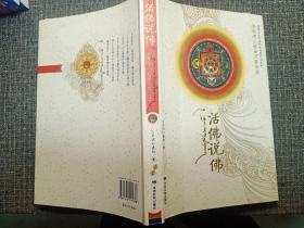活佛说佛 佛教理论框架及其导读(附作者相片)