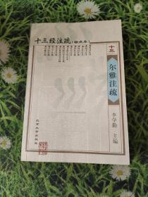 十三经注疏(标点本): 尔雅注疏