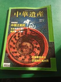 中华遗产2010.11
