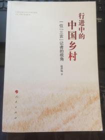 """行进中的中国乡村——一位""""三农""""记者的视角 (签赠本)请看图"""