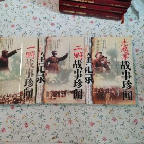 志愿军战事珍闻全记录 +一野战事珍闻+二野战事珍闻  3册