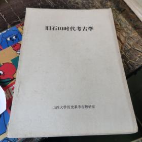 旧石器时代考古学(油印稿).