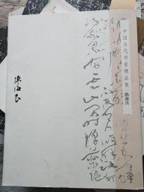 中国当代书家精品集陈海良