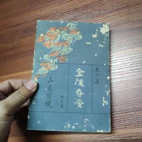 金陵春梦-三大战役-第七集----第7集
