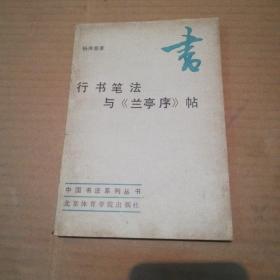 行书笔法与{兰亭序}帖