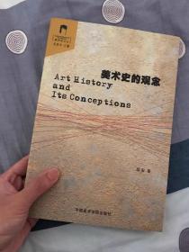 正版 美术史文丛:美术史的观念 / 邵宏 著