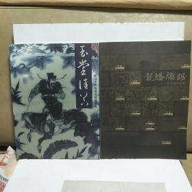 南京市博物馆馆藏精品展;玉堂清香、云裳旧影、蟠龙虎踞、胜迹千年、圣塔佛光  五本合售