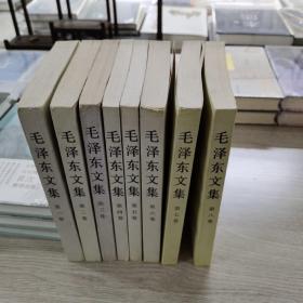 毛泽东文集(第1一8卷)