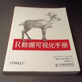 R数据可视化手册