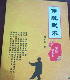 传统武术(原版)