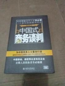 中国式商务谈判  有光盘