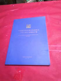 中国银行间市场交易商协会工作人员行为规范手册