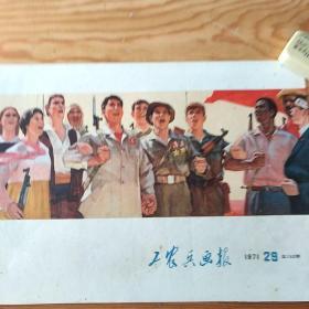 工农兵画报,精品,单页,9:l6号上