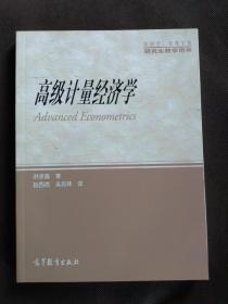 高级计量经济学