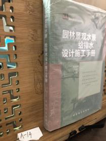 园林景观水景给排水设计施工手册