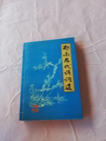 郁南历代诗词选 《郁南文史》第25期